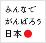 Nippon_2