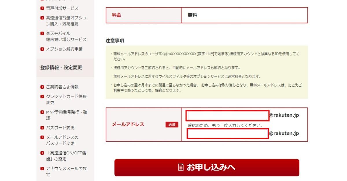 楽天メール Rakuten Jp の設定で パスワードがわからないときは